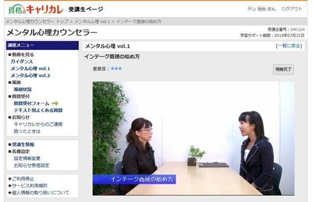 受講生ページの動画管理画面