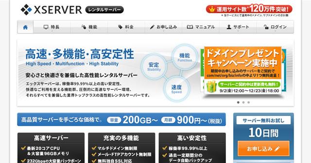Xサーバーイメージ