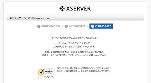 Xサーバー申込み完了画面