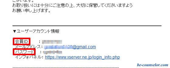会員IDとパスワードの画面