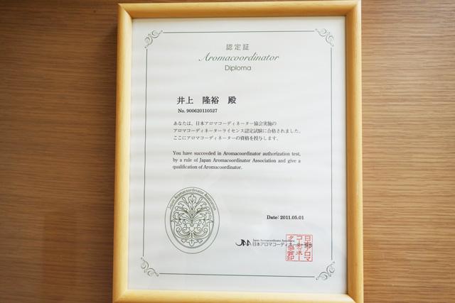 JAA日本アロマコーディネーター資格の写真