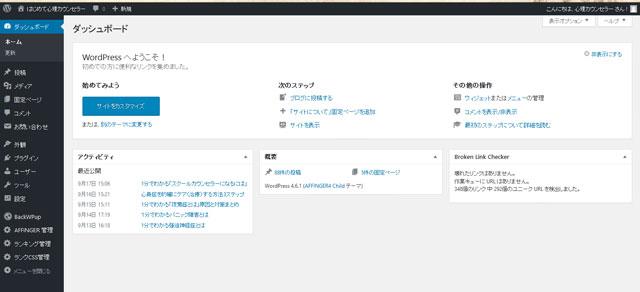 ワードプレス管理画面ダッシュボード