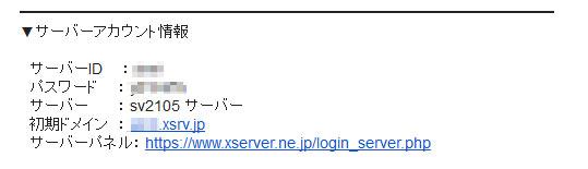 届いたメールのサーバーIDとPW