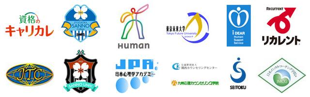 様々な心理学スクールのロゴ