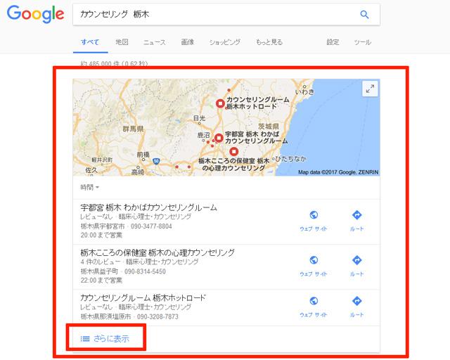 グーグルマイビジネス検索例の図
