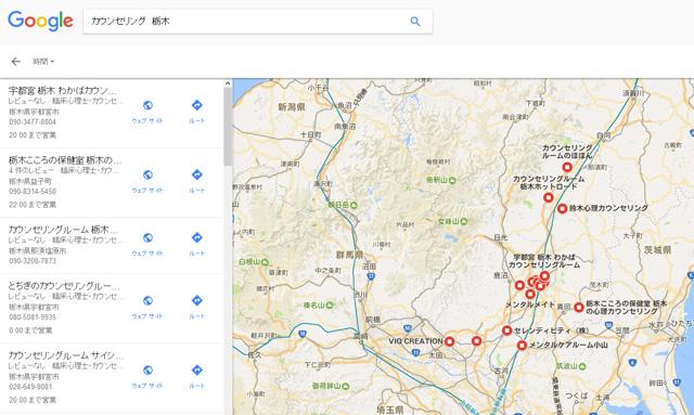 グーグルマップ上のマイビジネス登録店