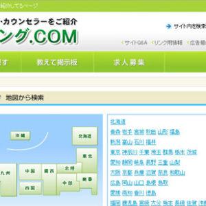 心理カウンセリング.comイメージ