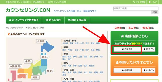 カウンセリング.comサイト登録ボタン案内