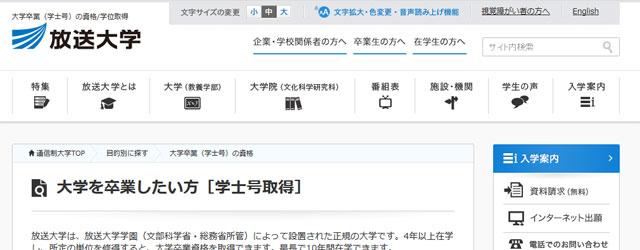 放送大学イメージ