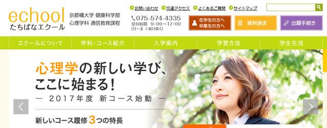 京都橘大学イメージ