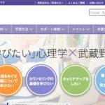 武蔵野大学イメージ