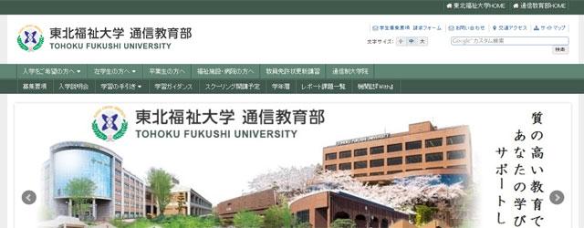 東北福祉大学イメージ