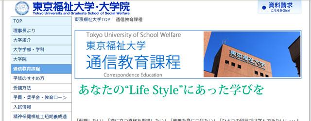 東京福祉大学イメージ