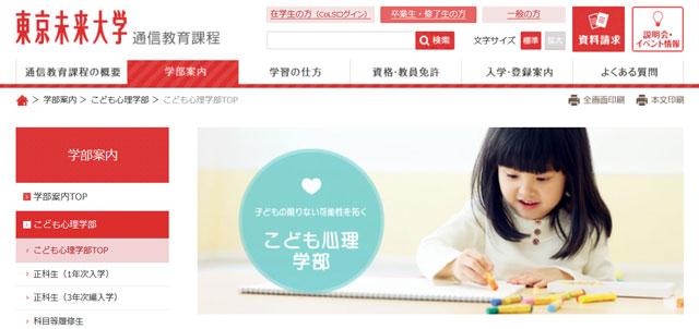 東京未来大学イメージ