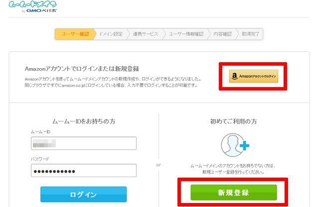 ムームードメインユーザー登録画面