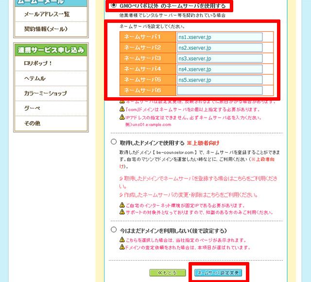 ムームードメインネームサーバー変更画面