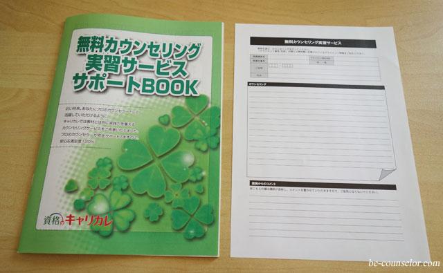 実習サポートブックの写真