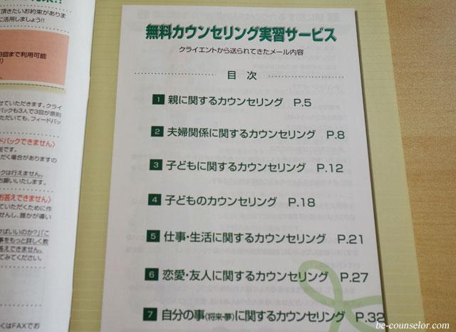 カウンセリング実習冊子の拡大写真