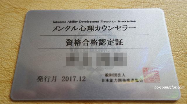 メンタル心理カウンセラー資格合格認定証の写真