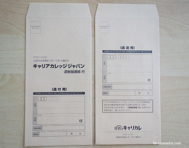 メンタル心理カウンセラー資格課題送信用の封筒
