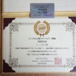 メンタルカウンセラー資格合格認定証の写真