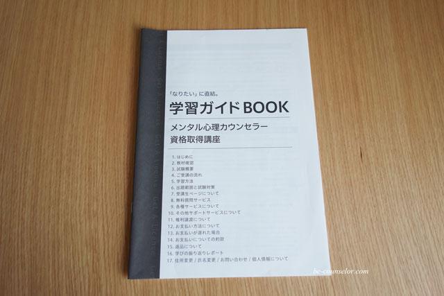 学習ガイドブックの写真