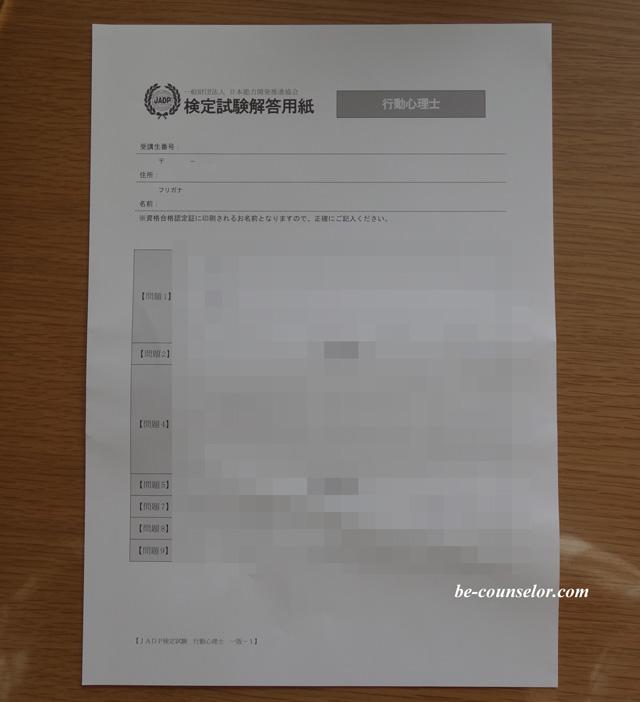 行動心理士の試験用紙の写真