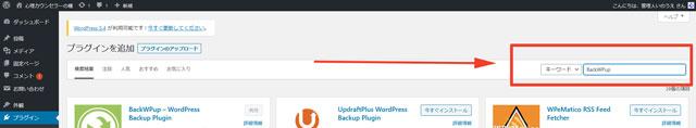 プラグインを検索して追加する画面