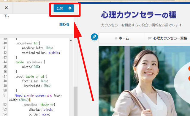 CSSの追加画面2