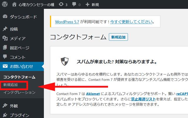 コンタクトフォーム7設定新規追加画面