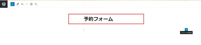 予約ページ作成画面1